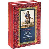 Дубровин Н.: Кавказ и народы, его населяющие (Комплект из 2 книг)