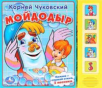 Чуковский К. И.: Мойдодыр (5 звуковых кнопок)