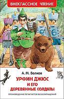 Волков А. М.: Урфин Джюс и его деревянные солдаты