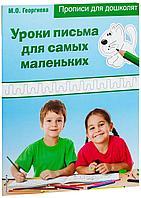 Георгиева М. О.: Уроки письма для самых маленьких