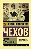 Чехов А. П.: Дама с собачкой (Русская классика)
