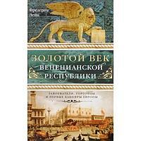 Лейн Ф.: Золотой век Венецианской республики. Завоеватели,торговцы и первые банкиры Европы
