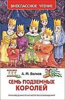 Волков А. М.: Семь подземных королей.