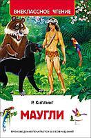 Киплинг Р.: Маугли (внеклассное чтение)