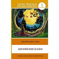 Матвеев С. А.: Английские сказки
