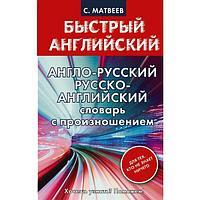 Матвеев С. А.: Англо-русский. Русско-английский словарь с произношением для тех, кто не знает ничего