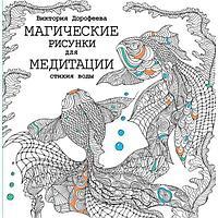 Дорофеева В. А.: Магические рисунки для медитации. Стихия воды