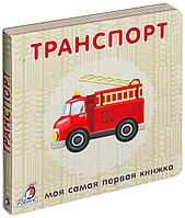 Книжки - картонки. Транспорт