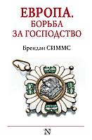 Симмс Б.: Европа. Борьба за господство: с 1453 года по настоящее время