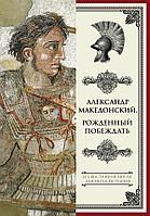 Волковский Н. Л.: Александр Македонский. Рожденный побеждать