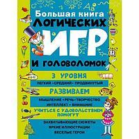 Гордиенко Н. И.: Большая книга логических игр и головоломок