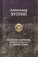 Куприн А. И.: Полное собрание романов и повестей в одном томе