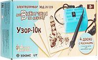 """Электроприбор для выжигания по дереву """"Узор-10к"""" (аппарат, 8 досок)"""