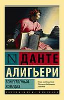Алигьери Данте: Божественная Комедия