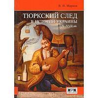 Марков В. И.: Тюркский след в истории Украины X-XVII вв.