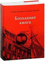 Адамович А., Гранин Д. А.: Блокадная книга
