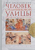 Крамаровский М.: Человек средневековой улицы. Золотая Орда. Византия. Италия
