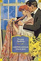 Драйзер Т.: Американская трагедия. Иностранная литература. Большие книги