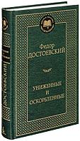 Достоевский Ф. М.: Униженные и оскорбленные