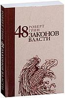 Грин Р.: 48 законов власти (Стратегия лидера)