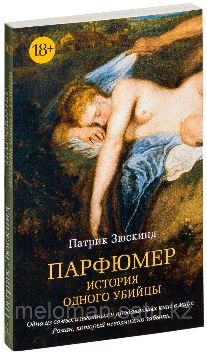 Патрик Зюскинд: Парфюмер. История одного убийцы. The Big Book - фото 1