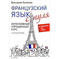 Килеева В. А.: Французский язык с нуля. Интенсивный упрощенный курс + Звукозапись всех уроков