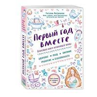 Аптулаева Т. Г.: Первый год вместе. Важнейшая книга начинающей мамы