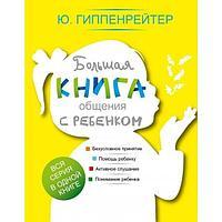 Гиппенрейтер Ю. Б.: Большая книга общения с ребенком