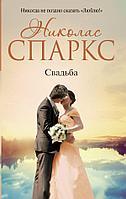 Спаркс Н.: Свадьба