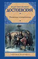 Достоевский Ф. М.: Униженные и оскорбленные (Русская классика)