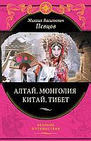 Певцов М. В.: Алтай. Монголия. Китай. Тибет