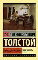 Толстой Л. Н.: Исповедь. О жизни