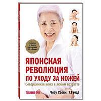 Саеки Ч.: Японская революция по уходу за кожей. Совершенная кожа в любом возрасте