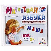 Набор букв русского алфавита. Магнитная Азбука (h35 мм, 106 шт)