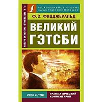 Фицджеральд Ф. С.: Великий Гэтсби. Эксклюзивное чтение на английском языке