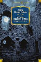 Дойл А. К.: Хозяин Чёрного Замка и другие истории. Иностранная литература. Большие книги