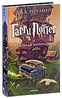 Роулинг Дж. К.: Гарри Поттер и Тайная комната
