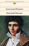Пушкин А. С.: Евгений Онегин
