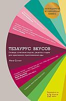Сегнит Н.: Тезаурус вкусов. Словарь сочетания вкусов, рецепты и идеи для креативного приготовления еды
