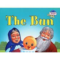 Наумова Н. А.: Колобок. The Bun. (на английском языке)