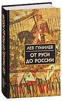 Гумилев Л. Н.: От Руси до России