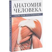 Абрахамс П.: Анатомия человека