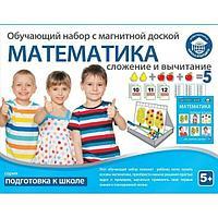 Обучающий набор: Математика - сложение и вычитание, с магнитной доской и цифрами.