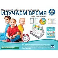 Обучающий набор: Изучаем время, с магнитной доской и учебными часами.