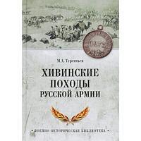 Терентьев М.: Хивинские походы русской армии