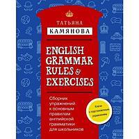Камянова Т. Г.: Сборник упражнений к основным правилам английской грамматики для школьников с ключами =