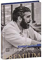 Довлатов С.: Иностранка