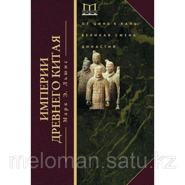 Льюис М. Э.: Империя древнего Китая. От Цинь к Хань: Великая смена династий - фото 1