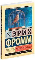 Эрих Фромм: Бегство от свободы (новый перевод), фото 1