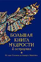 Душенко К. В.: Большая книга мудрости и остроумия